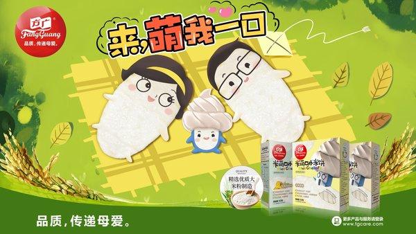 方广米萌米饼全新上市  精心打造营养又安全的儿童食品