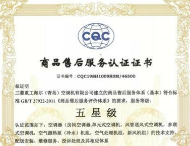 三菱重工海尔荣获商品售后服务质量五星级认证证书