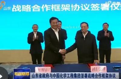 喜讯!中国化学龙头与山东省政府签署战略合作协议