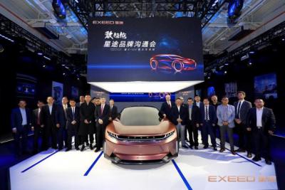 """奇瑞汽车EXEED星途发布""""灵魂战车""""E-IUV概念车"""