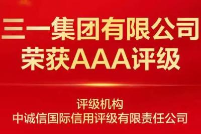 三一集团首次跨入国内最高信用等级AAA行列 高质量发展受认可