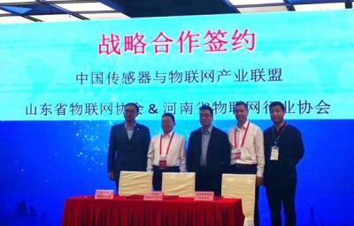 中国传感器与物联网产业联盟牵手山东省IOT协会打造智能传感器