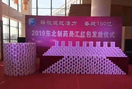 医药上市公司利润分红榜:中药企业领衔