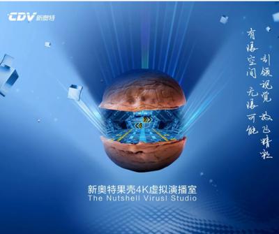 新奥特推出果壳4K虚拟演播室,提供多机位应用方案