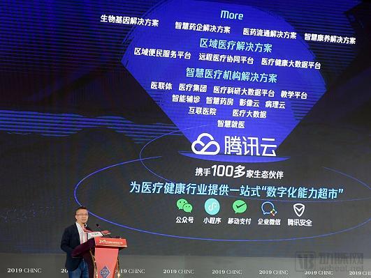 """腾讯云携手百家企业,搭建一站式""""数字化能力超市"""""""