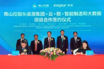 南山控股与浪潮集团签署智能制造和大数据项目合作 提升产业竞争力