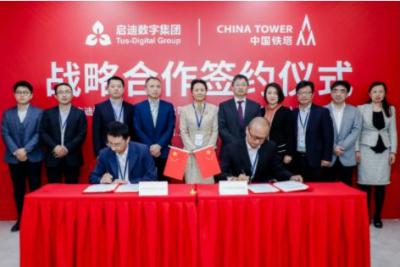 启迪数字集团与上海铁塔战略合作,开启智能边缘计算新时代