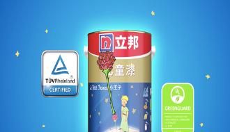 立邦儿童漆喜获TUV莱茵首个低VOC释放认证及China-mark认证