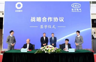 东方电气与中国建材签署战略合作协议
