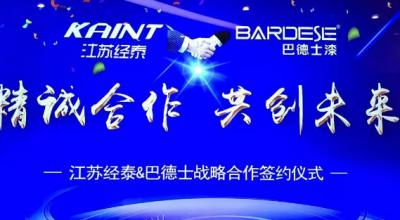 巴德士集团与江苏经泰与达成战略合作 共谋精品工程