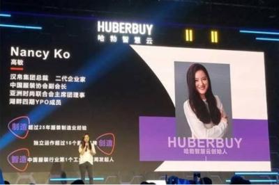 哈勃智慧云时尚行业首个工业互联网平台发布