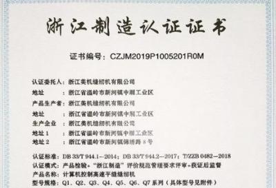 """美机获行业首张计算机控制高速平缝机""""浙江制造品字标"""""""