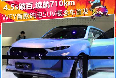 WEY-X概念车全球首发!4.5s破百 续航可达710Km