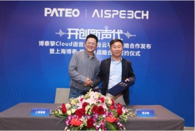 上海博泰与思必驰深度战略合作,智能语音成为车联网的首选