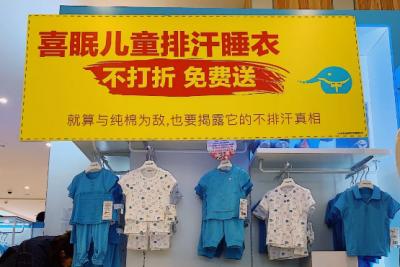 喜眠开杆商场!儿童排汗睡衣免费送竟遭封店