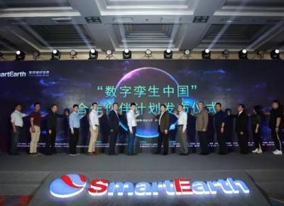 泰瑞SmartEarth发布新战略 布局数字孪生全产业链