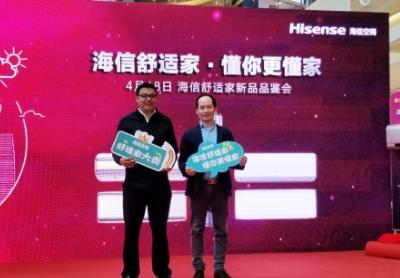 海信舒适家空调品鉴会北京站联手苏宁开启 12城陆续举行