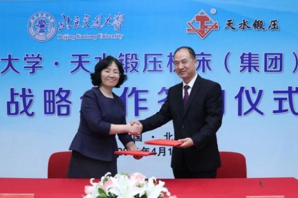 天水锻压机床与北京交通大学战略合作 双赢实现跨越式发展
