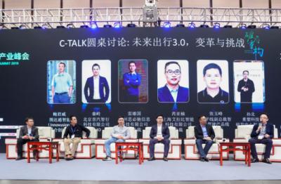 2019全球汽车产业峰会:行业大咖共道汽车行业发展现状及未来趋势