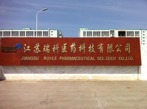 九洲药业子公司江苏瑞科生产线再次停产 到底是怎么了?