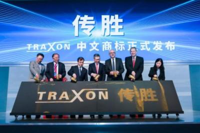 采埃孚商用车自动挡变速箱首次落户中国暨TraXon中文商标正式发布