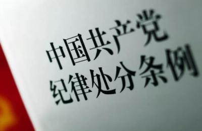 """""""盐仓硕鼠""""! 中国盐业有限公司原党委书记、董事长茆庆国被查"""