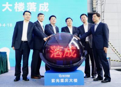 """紫光集团重庆大楼正式投用, 将打造千亿""""智能安防+ AI""""生态圈"""