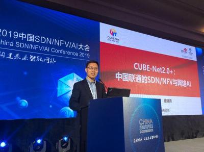 中国联通引入AI等新技术,深耕五领域打造CUBE-Net2.0+网络