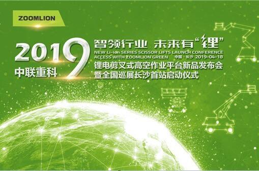 中联重科锂电剪叉式高空作业平台新品发布 现场签订2亿3千万订单