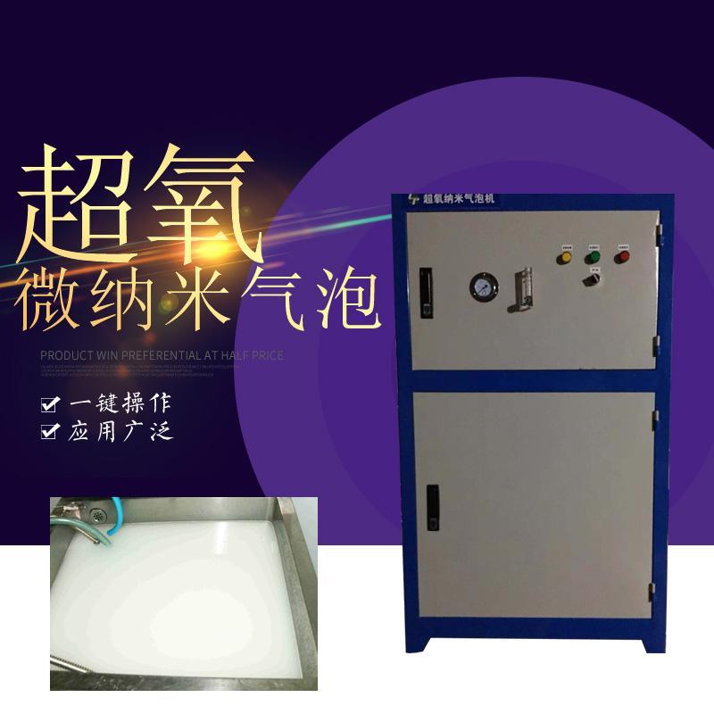超氧微纳米气泡一体机相约上海环博会
