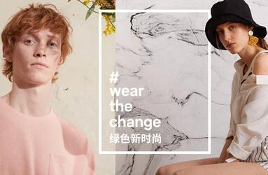 百年C&A如何在中国市场推行可持续发展时尚?