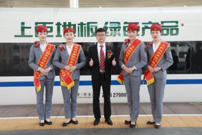 品牌战略升级   上臣地板冠名的和谐号高铁列车在福建福州首发