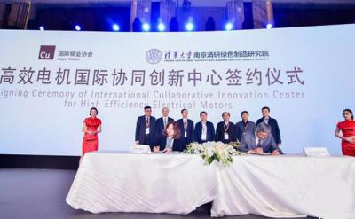 国际铜业协会携手清华大学共建高效电机国际协同创新中心