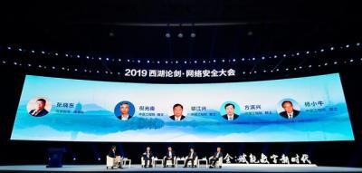 2019西湖论剑·网络安全大会十大网络安全创新成果揭晓