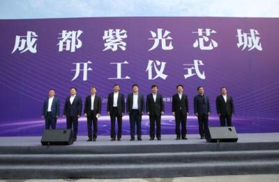 天府新区500亿元紫光芯城项目开工!布局三院两云