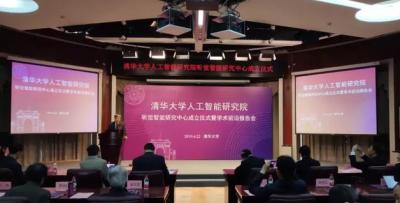 清华大学成立听觉智能研究中心!或成为AI领域重要的分支