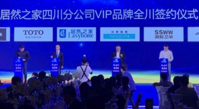 浪鲸卫浴携手居然之家四川分公司举行VIP品牌签约仪式