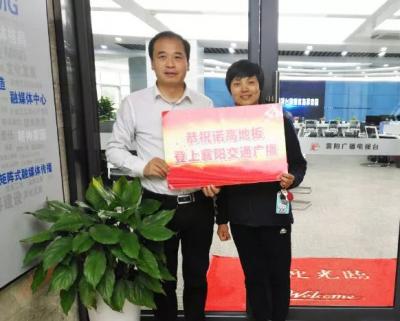 """诺高地板携手襄阳交通广播打造""""媒体+品牌""""的创新合作范例"""