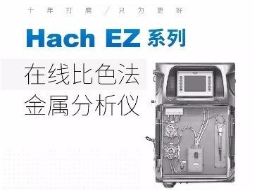 哈希Hach EZ系列在线比色法金属分析仪上市