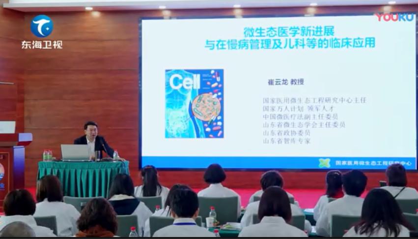 微生态医学新进展与在儿科及慢病管理方面的临床应用报告