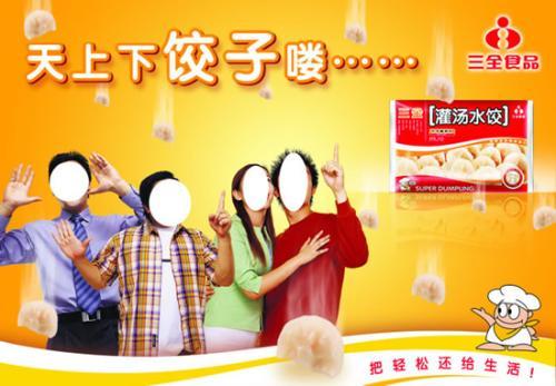 三全食品水饺主业营收下滑 净利率1.8%垫底同业上市公司