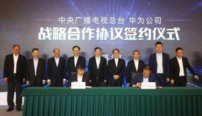 中央广电总台和华为战略合作,将建成首个国家级5G新媒体平台