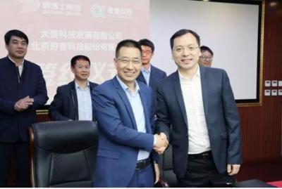 鹏博士电信与奇誉科技战略合作,共推5G+AI技术的发展