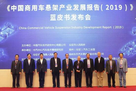 中国商用车悬架领域首部!《中国商用车悬架产业发展报告(2019)》蓝皮书发布