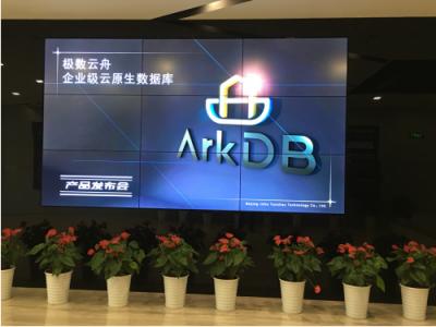 极数云舟发布企业级云原生数据库ArkDB,全面兼容MySQL 8.0