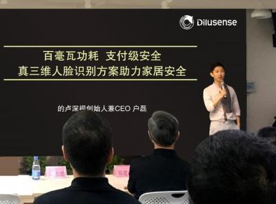 的卢深视推出三维人脸识别算法SDK,搭载物奇WQ50073D芯片