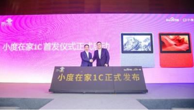 百度携手中国联通发布小度在家1C联通定制版,通话功能更完善