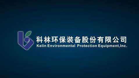 科林环保将被实行退市风险警示 深交所下发关注函