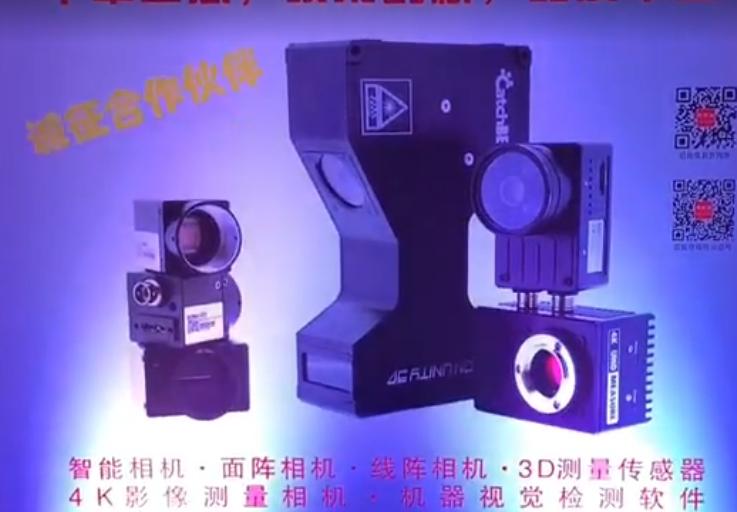 凯视佳Vision Unity智能工业相机
