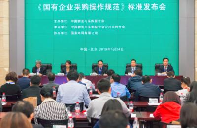 中物联发布《国有企业采购操作规范》 我国首个国企采购团体标准5月实施